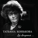 Татьяна Конькова - JAC 015-2