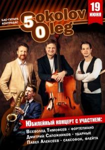 Sokolov_50-сжат