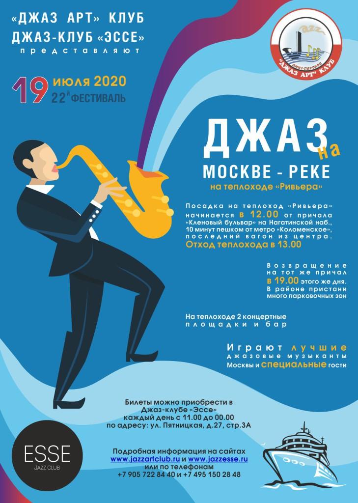 Постер по Москве реке 303х426_3 (1)