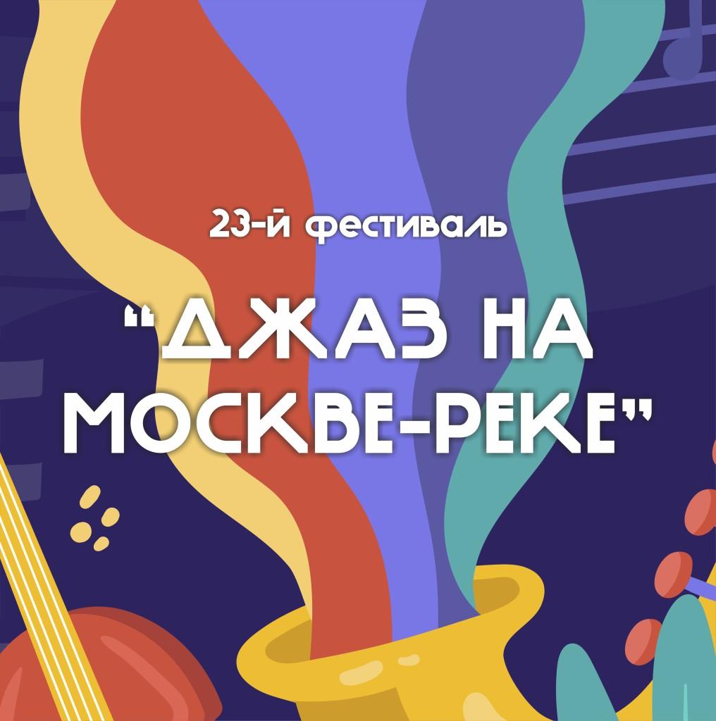 Джаз на мосвке реке_иконка